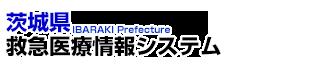 茨城県救急医療情報システム